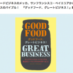 Good News for Food Startups in Japan – Good Food, Great Business in Japanese