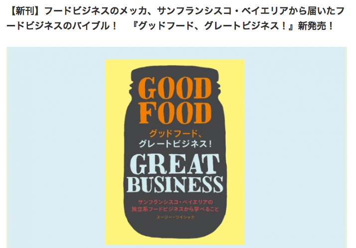 Good Food Great Business book Japanese translation